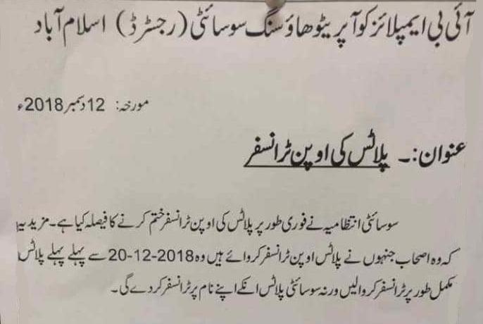 Gulberg Islamabad Plots Open Transfer