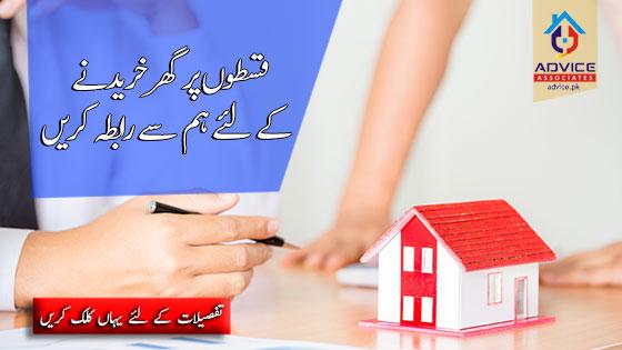 Waqas-house-bannerLSS17.jpg