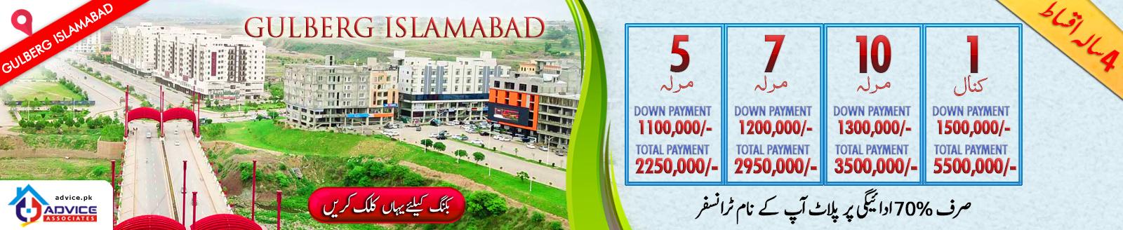 gulberg-islamabad-waleed-banner-new.jpg